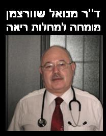 דוקטור מנואל שווורצמן - תמונת פרופיל